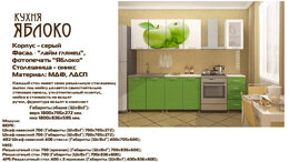 Мебель для кухни - кухня Яблоко, 0