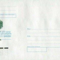 Конверты и почтовые карточки - Конверт DL/ 110*220 по России литер А, 0