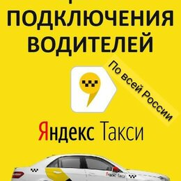 Водители - Подключение Яндекс.Такси Uber, 0