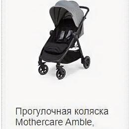 Коляски - Прогулочная коляска Mothercare Amble, 0
