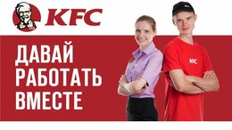 Официант - Сотрудник ресторана KFC, 0