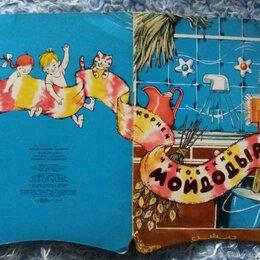 Детская литература - Детские книги СССР , 0
