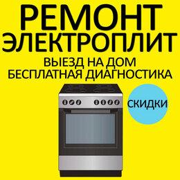 Ремонт и монтаж товаров - Ремонт электроплит на дому, 0