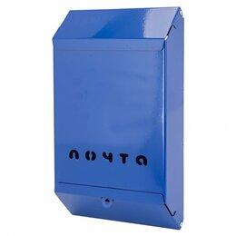 Почтовые ящики - Ящик почтовый Магнитогорск без замка синий, 0