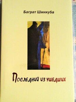 Художественная литература - Последний из ушедших Б.Шинкуба, 0