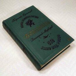 Художественная литература - Конец осиного гнезда. Г. Брянцев. Это было под…, 0