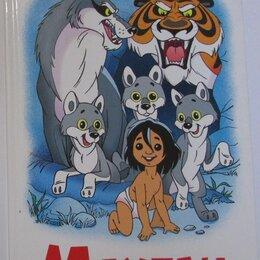 Детская литература - Маугли. Киплинг Редьярд. 2007 г., 0