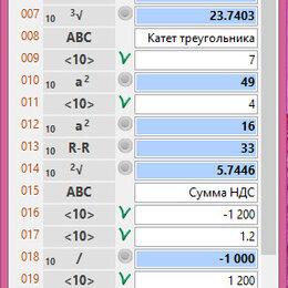 Программное обеспечение - Программа калькулятор ОтСчёт, 0