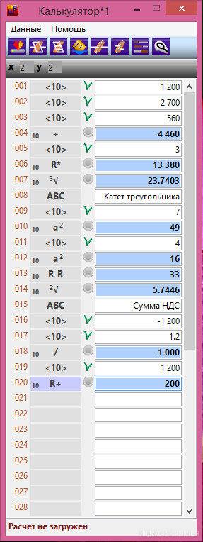 Программа калькулятор ОтСчёт по цене 700₽ - Программное обеспечение, фото 0