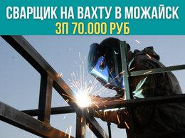 Электросварщики - Сварщик п/а на вахту, Московская область - г…, 0