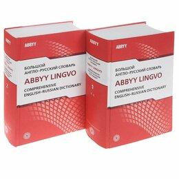 Словари, справочники, энциклопедии - Большой англо-русский словарь ABBYY Lingvo. В 2 томах + CD-ROM, 0