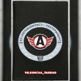 Обложки для документов - Обложка паспорта ХК Автомобилист, 0