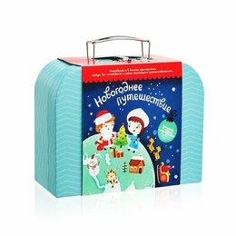 Новогодние фигурки и сувениры - Чемоданчик с развлечениями Новогоднее путешествие,, 0