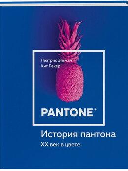Искусство и культура - История пантона. XX век в цвете   Эйсман…, 0