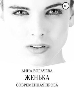 Художественная литература -  Анна Богачева. Женька, 0