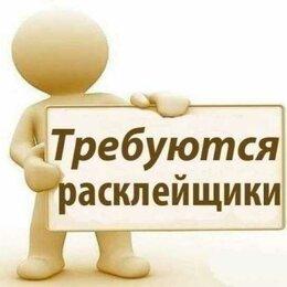 Промоутеры - Расклейщик объявлений, 0