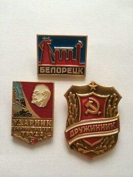 """Жетоны, медали и значки - Значки: """"Белорецк"""", """"Ударник коммунистического…, 0"""