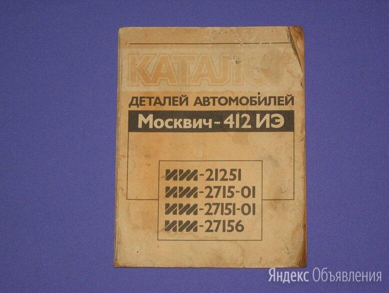 Каталог деталей автомобилей МОСКВИЧ 412 ИЭ по цене 590₽ - Техническая литература, фото 0