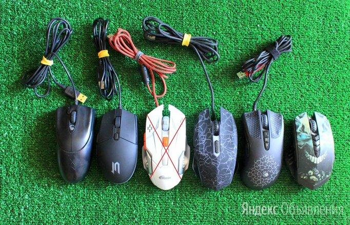 Мышки проводные, беспроводные, игровые по цене 200₽ - Мыши, фото 0