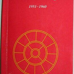 Астрология, магия, эзотерика - Агенда Матери. Отдельный 1-й том. 1951-1960. 1999 г., 0
