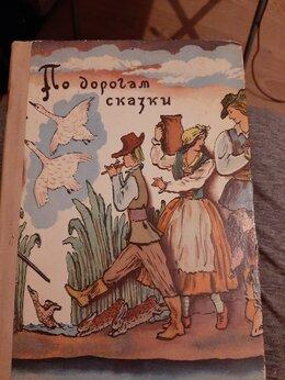 """Детская литература -  По дорогам сказки.Москва""""Детская…, 0"""