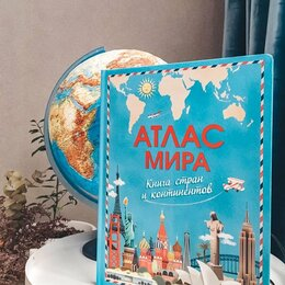 Детская литература - Атлас мира Книга стран и континентов, 0