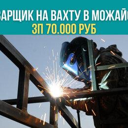 Электросварщики - Сварщик п/а на вахту, Московская область - г Можайск, 0