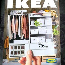 Прочее - Каталог Ikea из Швеции 2020, 0