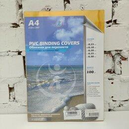 Расходные материалы для брошюровщиков - Обложки ПВХ А4, 0,18мм, прозрачные/желтые (100), 0