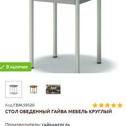 Столы и столики - СТОЛ ОБЕДЕННЫЙ ГАЙВА МЕБЕЛЬ КРУГЛЫЙ, 0