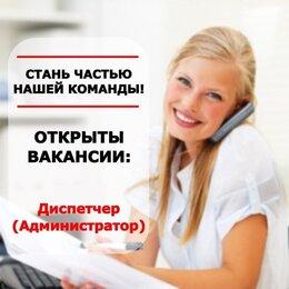 Диспетчеры - Диспетчер-администратор, 0