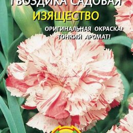 Шпалеры, опоры и держатели для растений - Гвоздика садовая Изящество ПЛ, 0