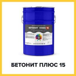 Краски - Краска для бетонных полов - БЕТОНИТ ПЛЮС 15, 0