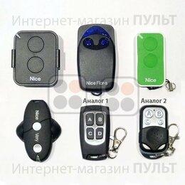 Ключи и брелоки - Пульты для ворот/шлагбаумов Nice , 0