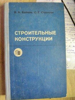 Техническая литература - Строительные кострукции, 0