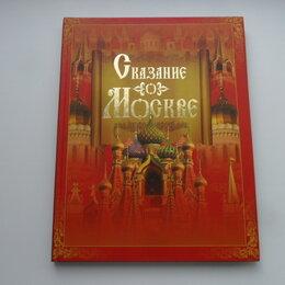 Детская литература - Сказание о Москве. Кузьмина Л., 0
