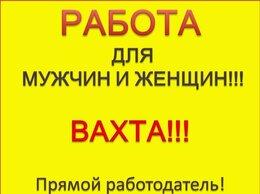 Рабочие - Упаковщик/цы(Вахта), 0