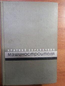 Техническая литература - Краткий справочник машиностроителя.1966г…, 0