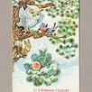 Открытка СССР. Новый год. Жебелева, 1989, чистая, двойная, лес, птицы, белка по цене 99₽ - Открытки, фото 0