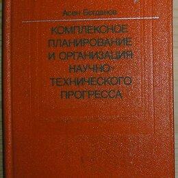 Бизнес и экономика - Комплексное планирование и организация научно-технического прогресса. Богданов А, 0