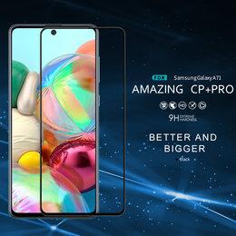 Защитные пленки и стекла - Стекло Nillkin Amazing CP+PRO для Samsung A71, 0