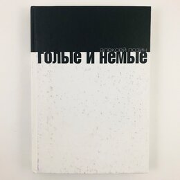 Художественная литература - Голые и немые. Алексей Позин. 2008 г. , 0