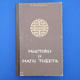 Астрология, магия, эзотерика - Мистики и маги Тибета / А.Дэвид-Ниль / Журналист / 1991г, 0