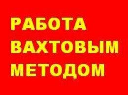 Формовщик -   Формовщик ручной  формовки вахта, 0