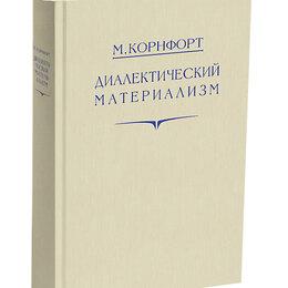 Наука и образование - Корнфорт. Диалектический материализм, 1956, репринт, сталинский букварь, 0