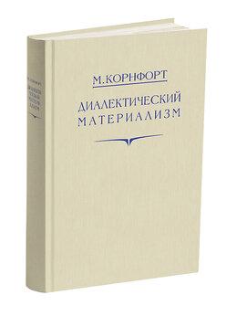 Наука и образование - Корнфорт. Диалектический материализм, 1956,…, 0