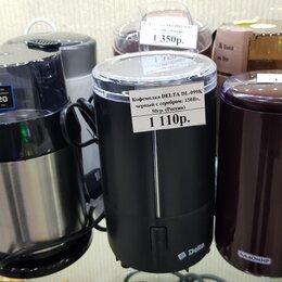 Кофемолки - Кофемолка ассортимент 150вт, 0