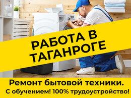 Мастер - Мастер по ремонту бытовой техники, 0