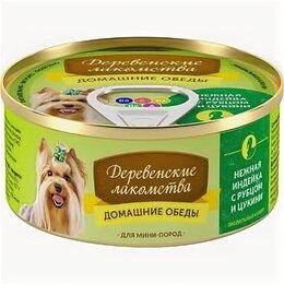 Корма  - ДЕРЕВЕНСКИЕ ЛАКОМСТВА Консервы для собак «Нежная…, 0