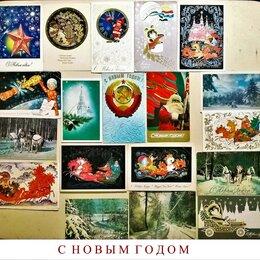 Открытки - Открытки эпохи СССР. С периода (1966-1983)годы. , 0